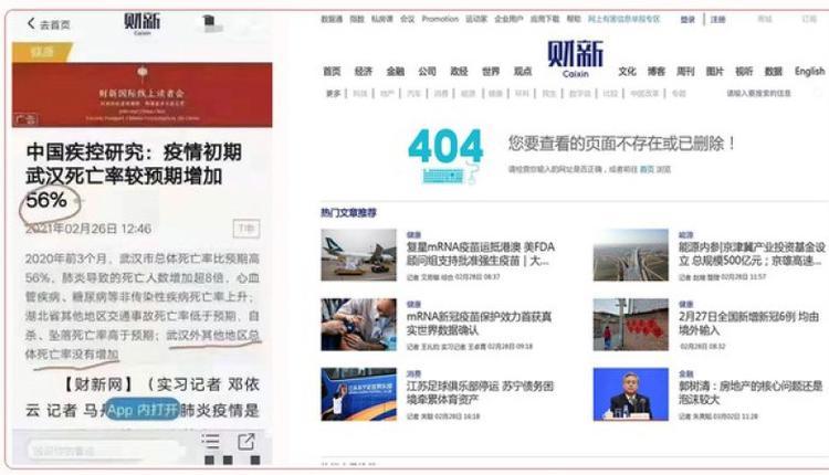 财新网关于武汉疫情的报道