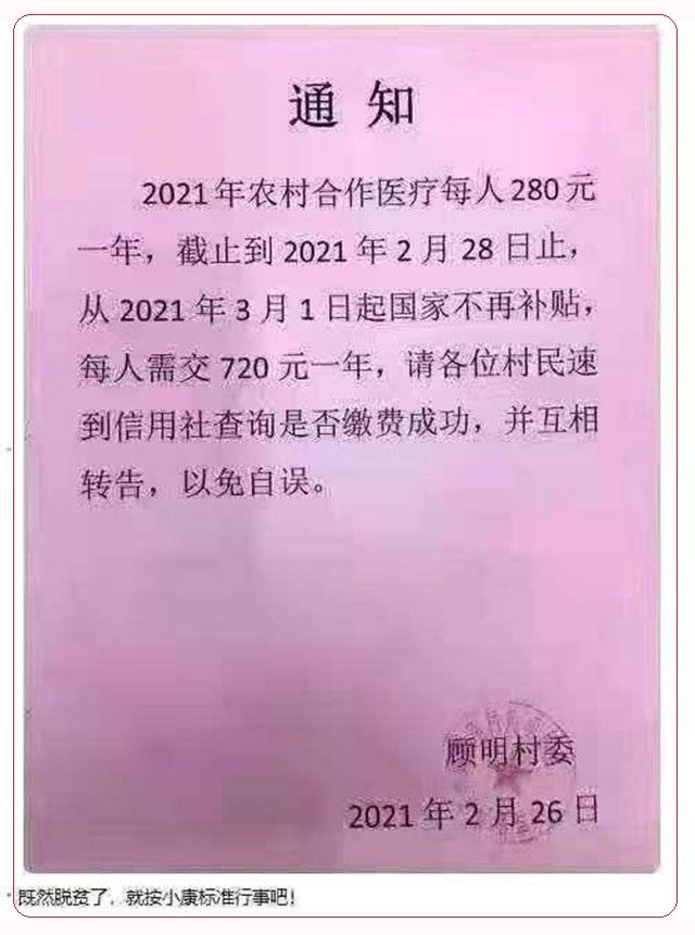 因脱贫取消医保补贴 中国村民保费涨了一倍还多