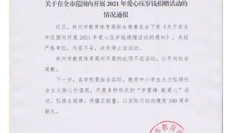 """河南林州政府向孩子讨压岁钱 被网友称割""""小韭菜"""""""