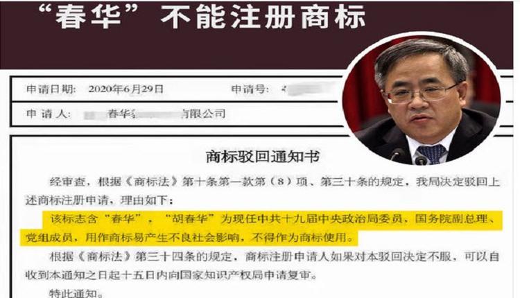 """因与政治局委员""""胡春华""""相同 """"春华""""商标被拒"""