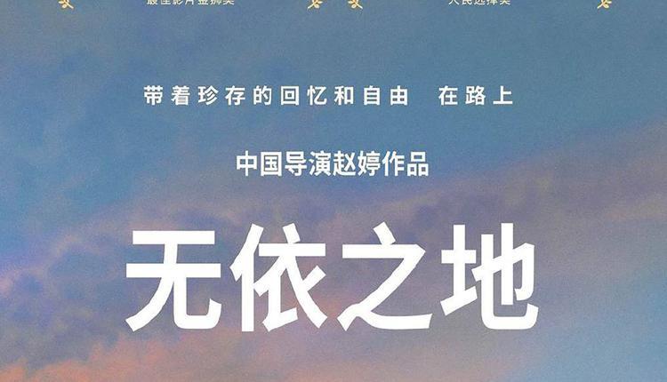 《无依之地》中文定档海报已被撤下