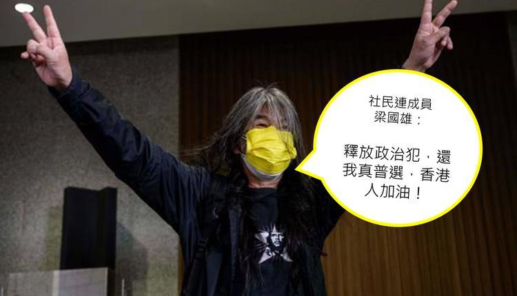 香港社民连成员梁国雄