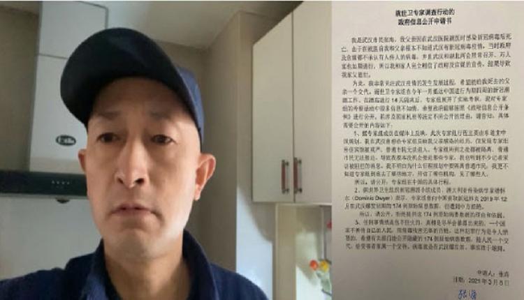 武汉疫情受害者家属呼吁世卫专家组公开源溯行踪
