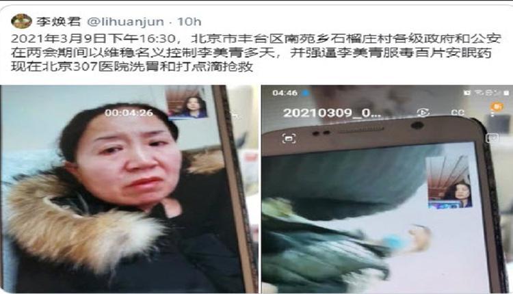 北京房屋遭强拆维权多年 被公安强逼吞百片安眠药