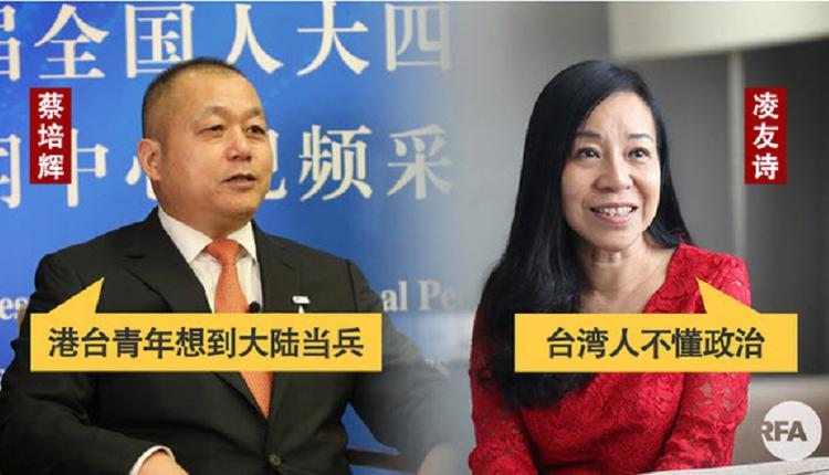 """无民意基础 """"台籍代表""""言论被台湾人民取笑"""