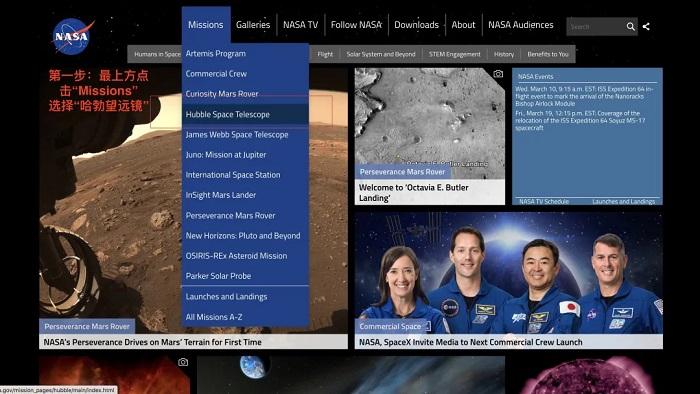 NASA官网