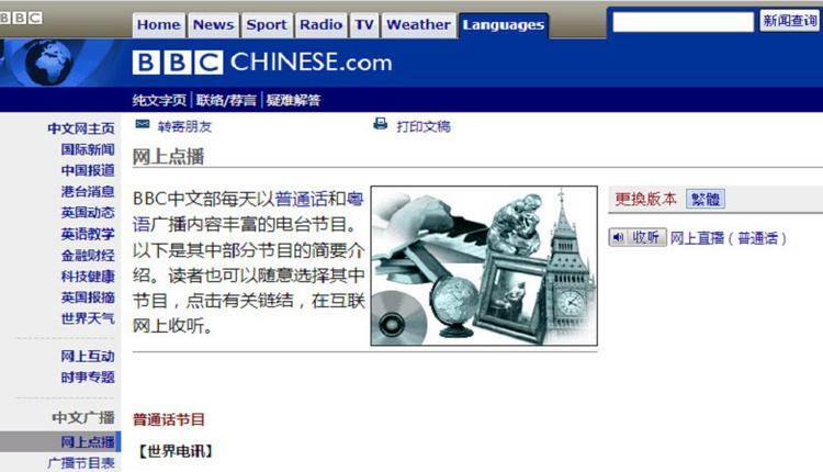 中英之战 BBC称中国报导假消息 驻英大使发文谴责