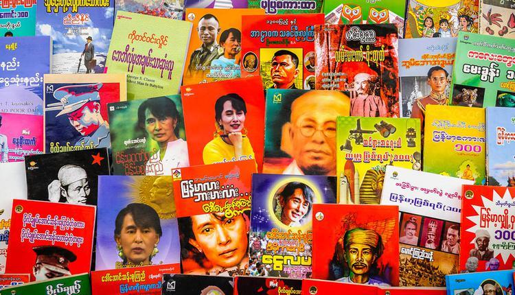 缅甸仰光街头的一家书店
