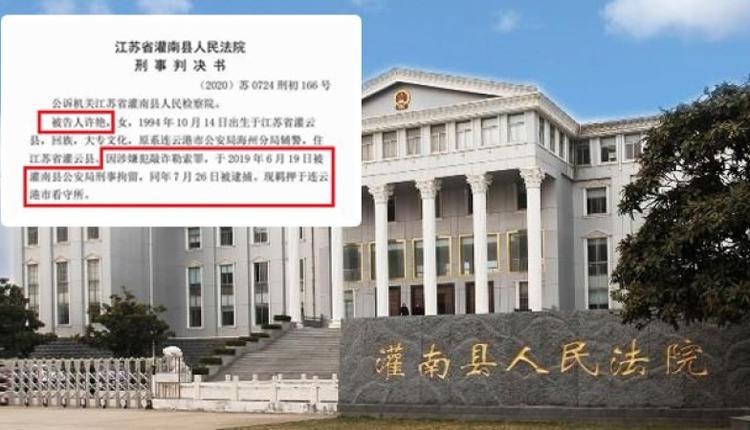辅警许艳敲诈勒索官员案曝光后,裁判文书网很快删除了该判决资讯。