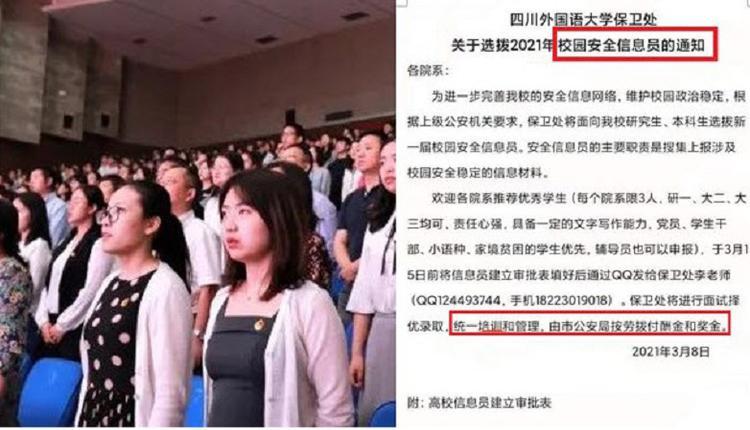 四川外国语大学公开招聘学生信息员