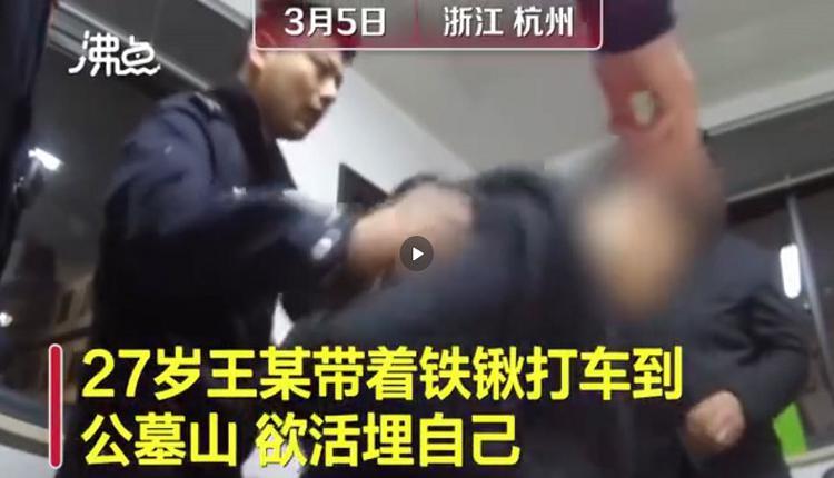 杭州27岁男子想活埋自己引共鸣 网友感叹生存不易