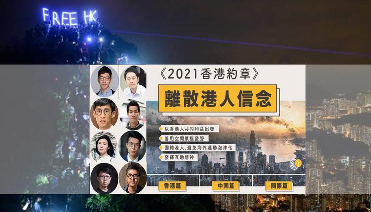 2021香港约章