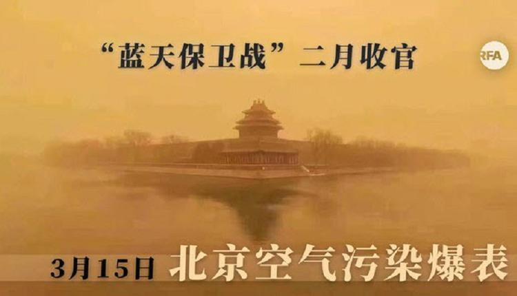 中国北方遭遇八级沙尘暴 北京漫天遍野全是黄沙