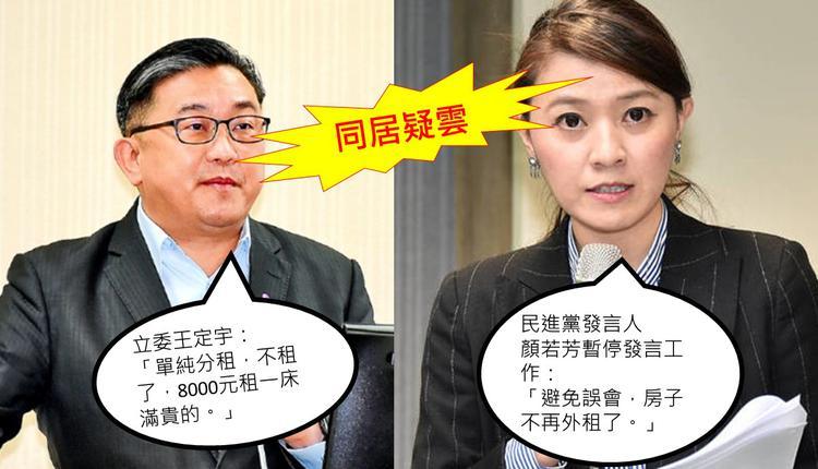 立委王定宇与民进党发言人颜若芳