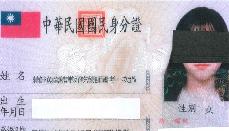 寿司郎推出优惠活动促使台湾人改名