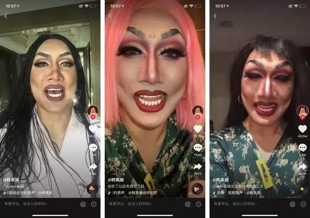 韩佩泉(韩美娟)在短视频平台的浓妆造型