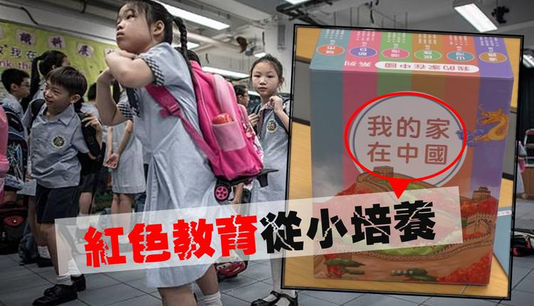 《我的家在中国》