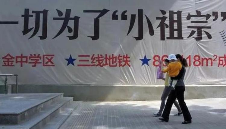 学区房,中国学区房标语
