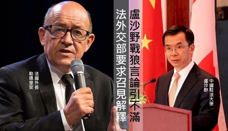 法国外交部召见中国驻法大使卢沙野