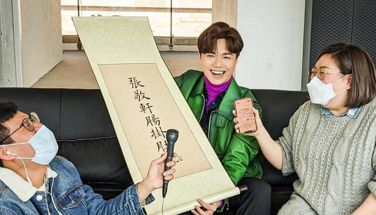 闫擎在节目中采访张敬轩