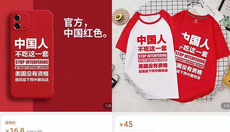 """""""中国人不吃这一套""""周边产品"""