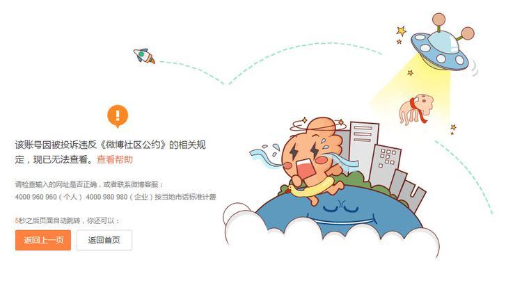 涉及董存瑞,北京女子微博被删。