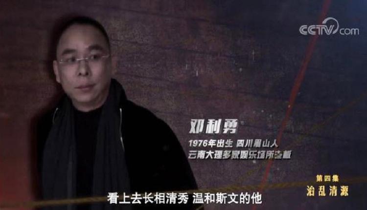 云南黑老大贿赂百官 控制逾200人卖淫 开设16家赌场