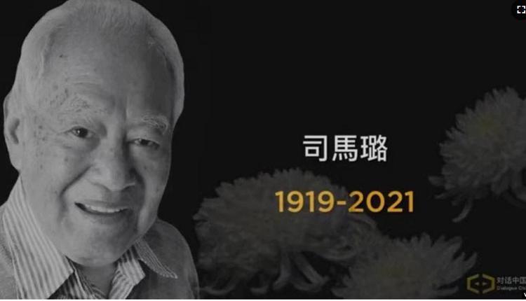 中共党史专家司马璐纽约逝世 享年102岁