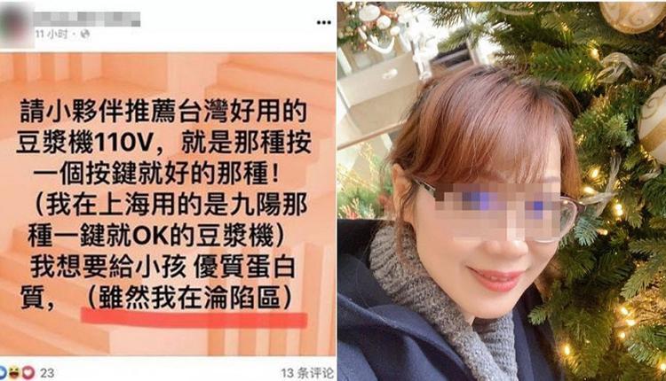 在脸书上嘲讽中国抵制H&M  台籍高管被炒