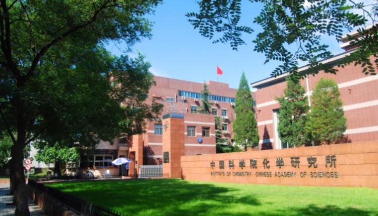 中科院化学研究所