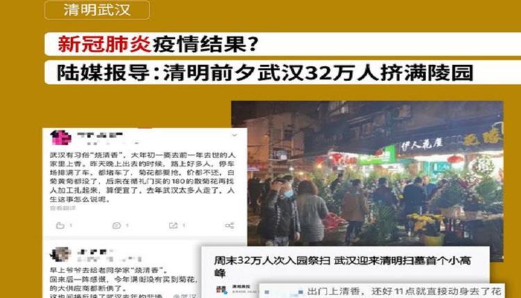 封城期间 武汉死了多少人?清明前32万人挤满陵园