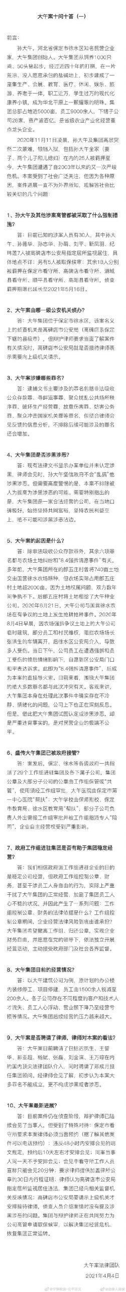 孙大午被抓4个月多 两弟媳发表公开信 被全网封杀