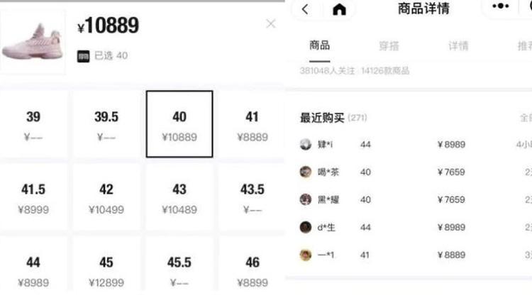抵制外国品牌期间 炒作国产鞋 价格暴涨超30倍