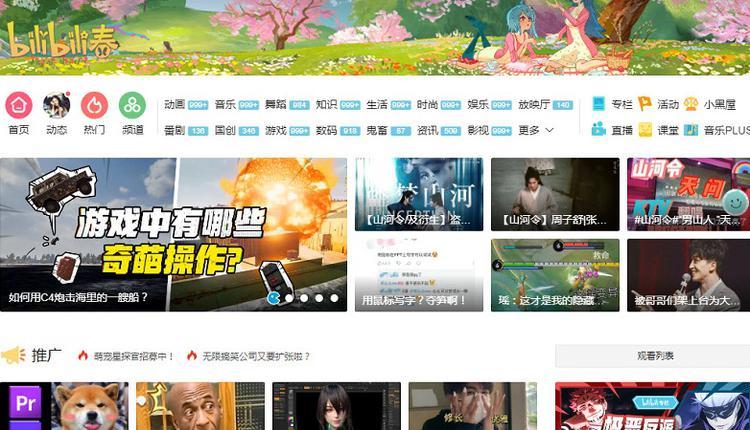 传中国要求日本动画先审后播 更新中断网友哀号