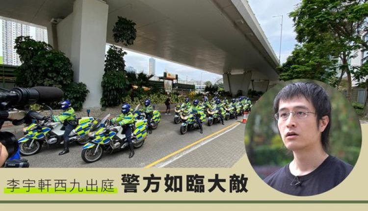 李宇轩出庭