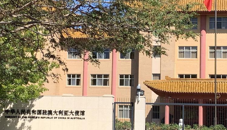 中国驻澳使馆。