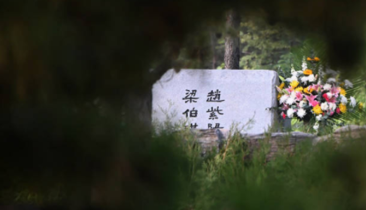 位于北京昌平的赵紫阳墓地