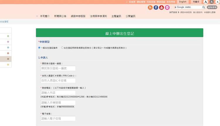 内政部网页截图