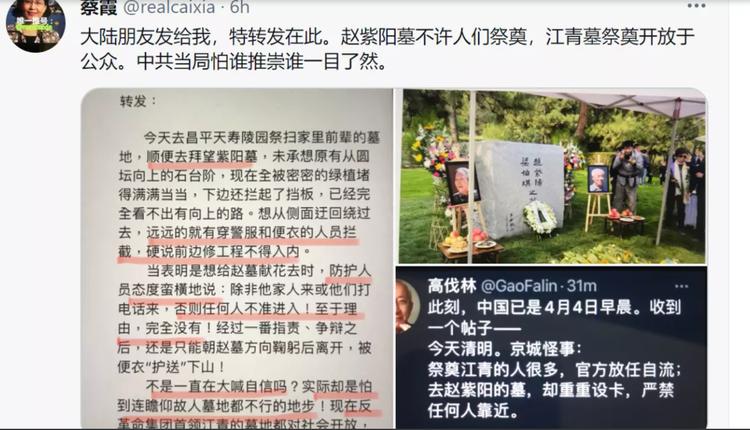 清明节北京开放江青墓地,封锁赵紫阳墓地。