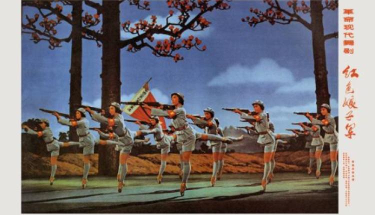 中共红色经典之一《红色娘子军》