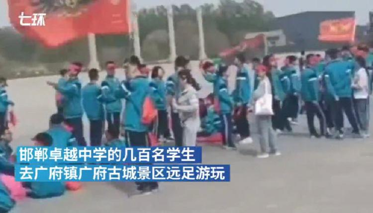 邯鄲一景區扣留700多名學生 網友稱這不是小事