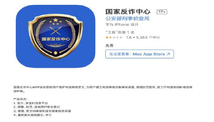大陸強制推行監控軟件 國民將被完全監控