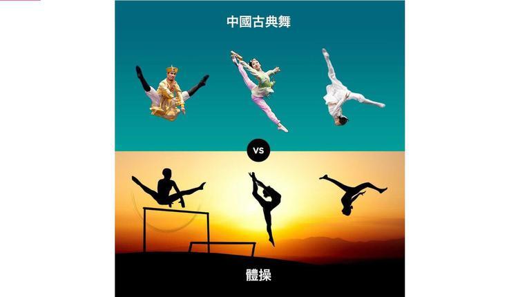 中国古典舞VS体操