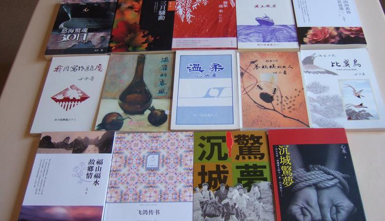 心水十二部著作、及两部再版的长篇小说。
