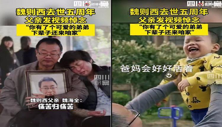 魏则西去世5周年父亲为其悼念 但百度无丝毫改变