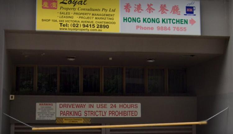 位于悉尼Chatswood的Hong Kong Kitchen