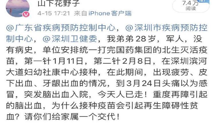中国一名边检警察接种疫苗后死亡