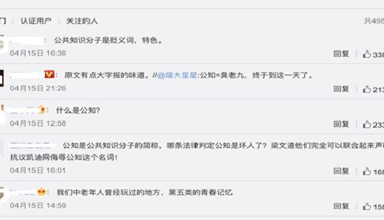 """中国再次紧缩言论 凯迪网与""""公知""""划清界线"""