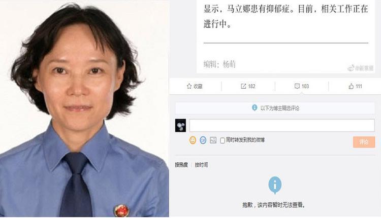 北京市检察院政治部主任跳楼身亡 据称患抑郁症