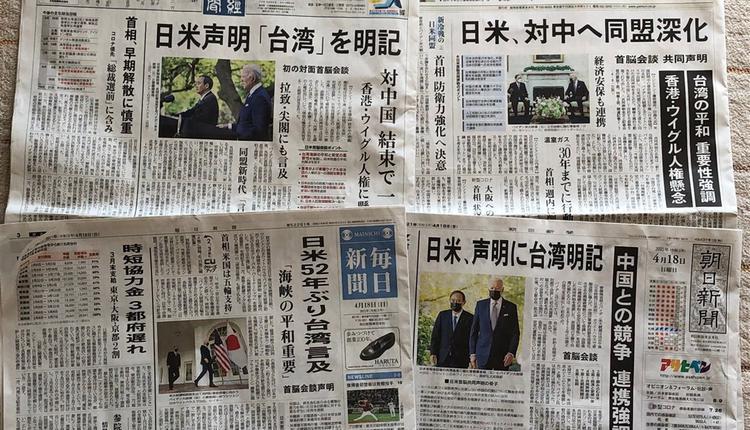 """""""台湾""""占据日本各大报头版"""